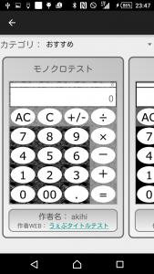 2.着せ替え電卓メニュー